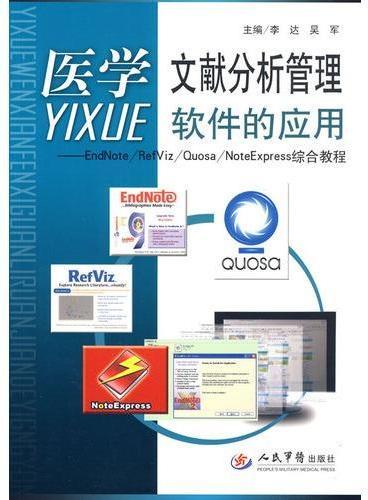 医学文献分析管理软件的应用.EadNote/RefViz/Quosa/NoteExpress综合教程
