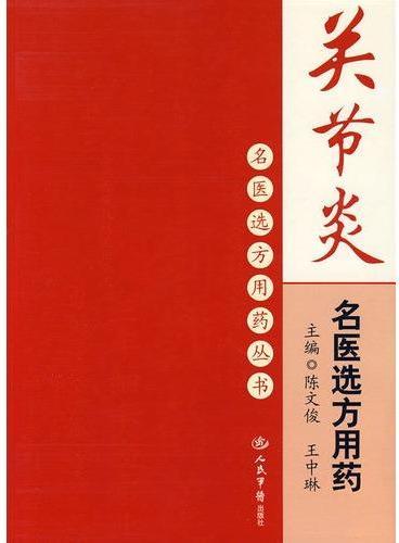 关节炎名医选方用药:名医选方用药丛书
