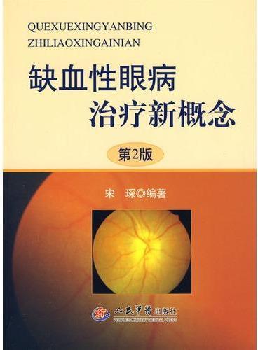 缺血性眼病治疗新概念