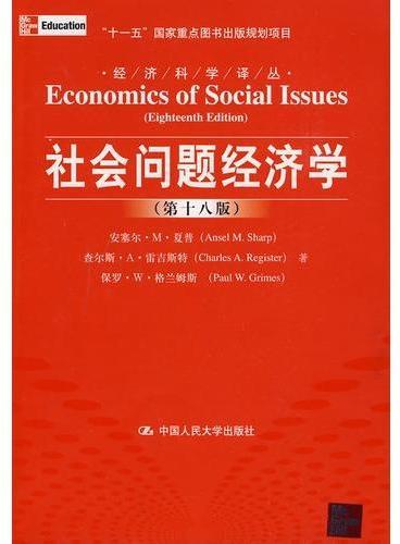 """社会问题经济学(第十八版)(经济科学译丛;""""十一五""""国家重点图书出版规划项目)"""