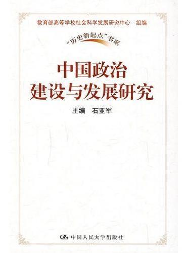 """中国政治建设与发展研究(""""历史新起点""""书系)"""