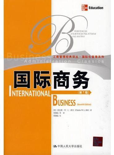 国际商务(第7版)(工商管理经典译丛·国际化管理系列)