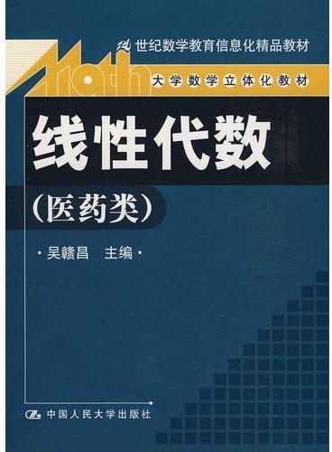 线性代数(医药类)(大学数学立体化教材;21世纪数学教育信息化精品教材)含光盘