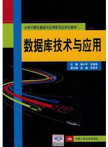 数据库技术与应用(大学计算机基础与应用系列立体化教材)
