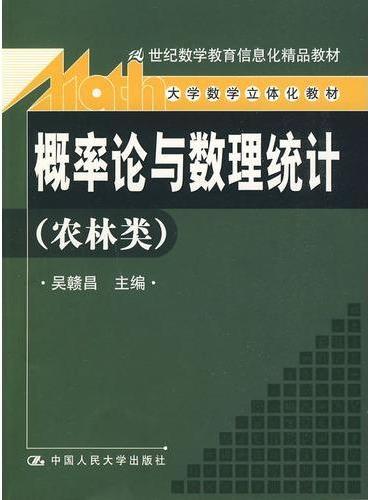 概率论与数理统计(农林类)(大学数学立体化教材;21世纪数学教育信息化精品教材(含光盘)