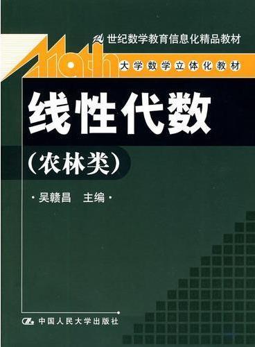 线性代数(农林类)(21世纪数学教育信息化精品教材;大学数学立体化教材)含光盘