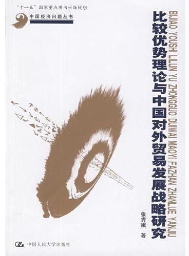 """比较优势理论与中国对外贸易发展战略研究(中国经济问题丛书;""""十一五""""国家重点图书馆书出版规划)"""