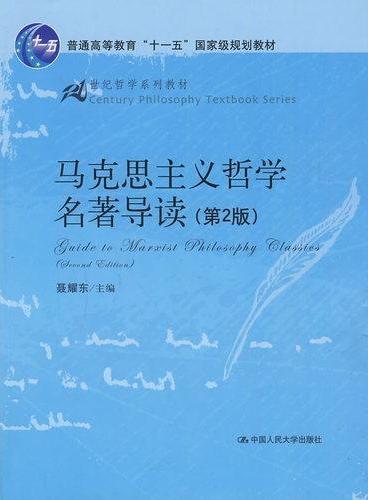 """马克思主义哲学名著导读(第2版)(""""十一五""""国家级规划教材;21世纪哲学系列教材)"""