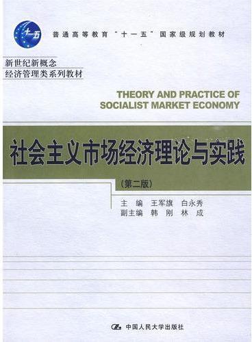 """社会主义市场经济理论与实践(第二版)(新世纪新概念经济管理类系列教材;""""十一五""""国家级规划教材)"""