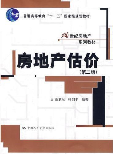 """房地产估价(第二版)(""""十一五""""国家级规划教材;21世纪房地产系列教材)"""