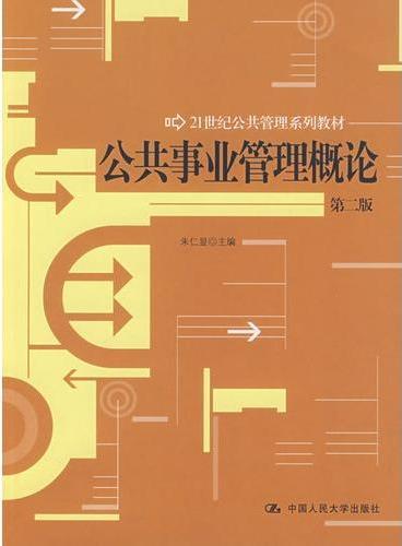 公共事业管理概论(第二版)(21世纪公共管理系列教材)