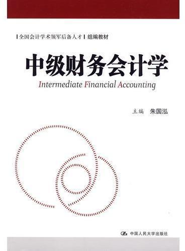 中级财务会计学(全国会计学术领军后备人才组编教材)