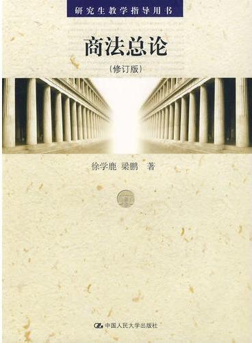 商法总论(修订版)(研究生教学指导用书)