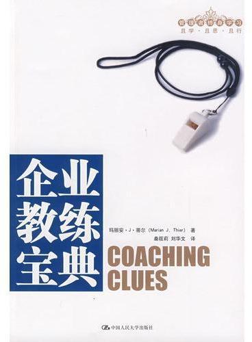 企业教练宝典(管理者终身学习)