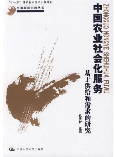 中国农业社会化服务:基于供给和需求的研究