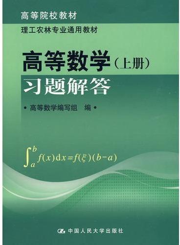 高等数学(上册)习题解答