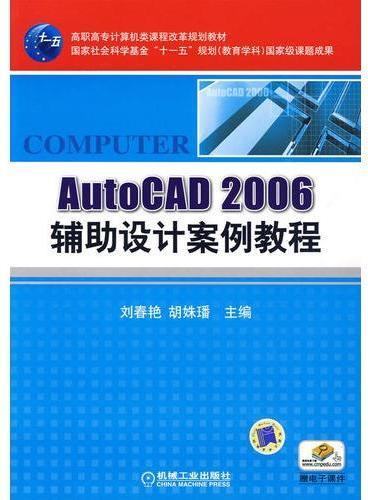 AutoCAD2006辅助设计案例教程(模块式 以任务驱动)