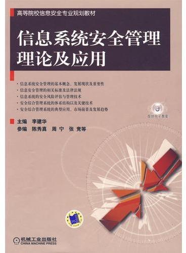 信息系统安全管理理论及应用