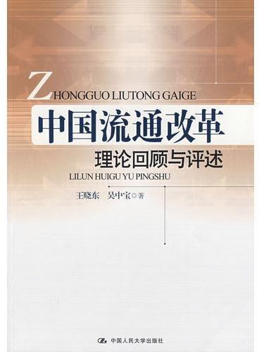 中国流通改革:理论回顾与评述