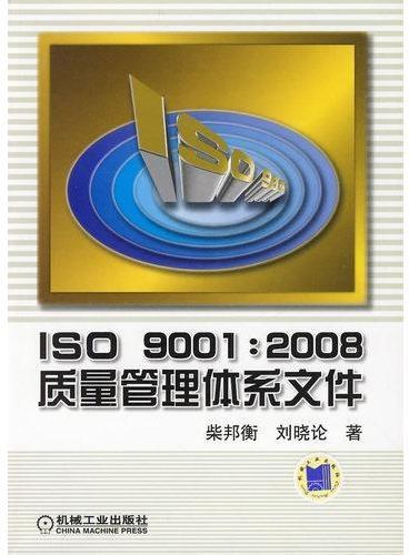 ISO9001:2008质量管理体系文件