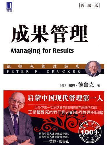 成果管理(珍藏版)(华章管理大师经典之德鲁克系列)(《卓有成效的管理者》的最佳伴读本! 《管理的实践》的姊妹篇!第一部涉及企业战略的书!