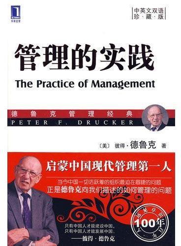 管理的实践(中英文双语珍藏版)(华章管理大师经典之德鲁克系列 现代管理学大厦的根基,管理学诞生的标志!德鲁克最具经典意义的管理学著作!如果只读一本管理书籍,就读《管理的实践》!)