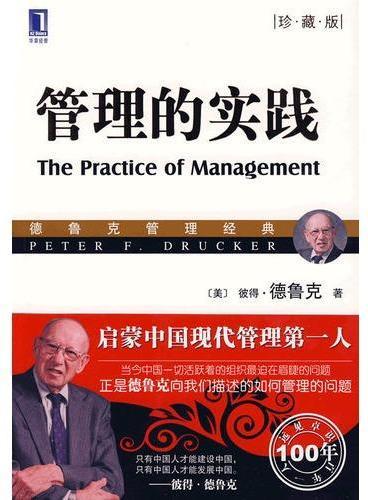 管理的实践(珍藏版)(华章管理大师经典之德鲁克系列 现代管理学大厦的根基,管理学诞生的标志!德鲁克最具经典意义的管理学著作!如果只读一本管理书籍,就读《管理的实践》!)