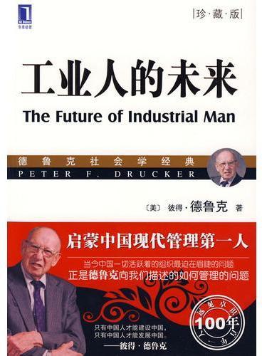 工业人的未来(珍藏版)(华章管理大师经典之德鲁克系列)(德鲁克唯一一部公开阐发基本社会理论的书籍,工业社会三部曲:《工业人的未来》《公司的概念》和《新社会》)