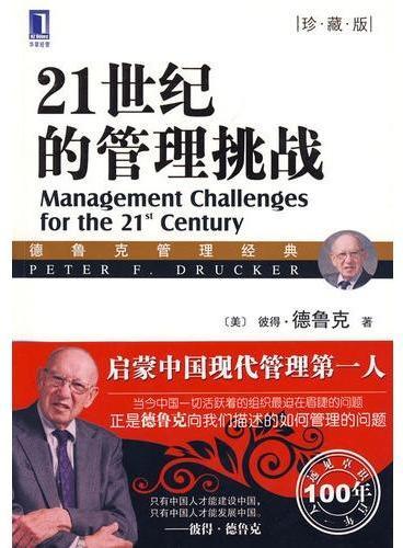"""21世纪的管理挑战(珍藏版)(华章管理大师经典之德鲁克系列 德鲁克著作中的""""里程碑"""",是我们打开未来的一把钥匙。彼得o圣吉、菲利普o科特勒、杰克o韦尔奇、比尔o盖茨等都是德鲁克思想的追随者)"""