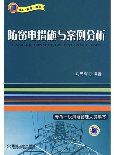 防窃电措施与案例分析