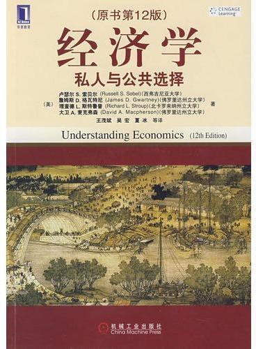 经济学:私人与公共选择(原书第12版)