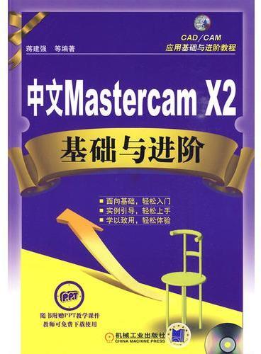 中文Mastercam X2基础与进阶(含光盘)