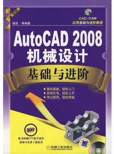 AutoCAD2008机械设计基础与进阶(含光盘)