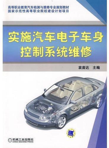 实施汽车电子车身控制系统维修