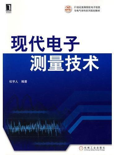 现代电子测量技术