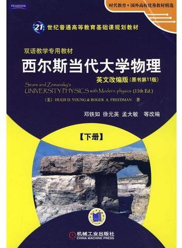 西尔斯当代大学物理 下册 英文改编版