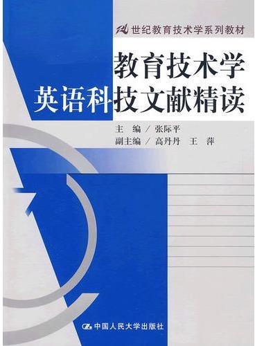 教育技术学英语科技文献精读