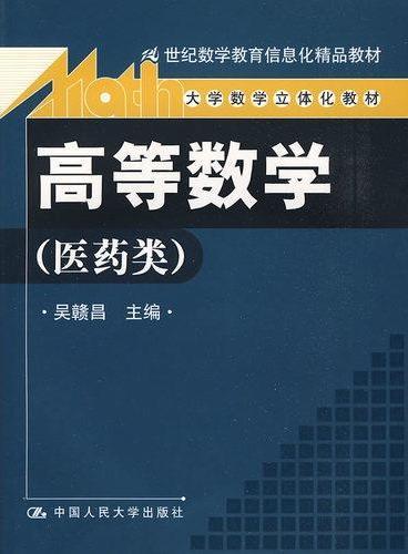 高等数学(医药类)(附光盘)