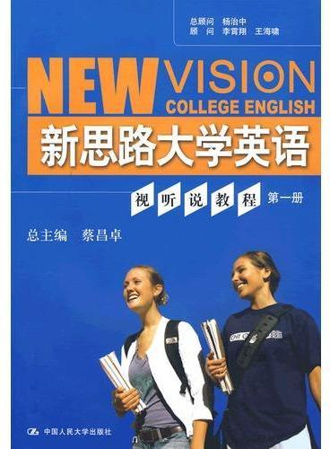 新思路大学英语视听说教程 第一册(附赠光盘)