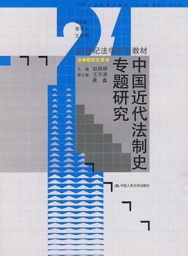 中国近代法制史专题研究(21世纪法学系列教材·法学研究生用书)