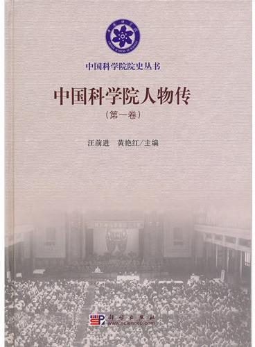 中国科学院人物传(第一卷)