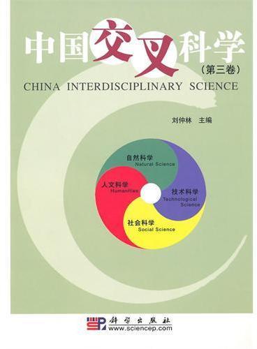中国交叉科学(第三卷)