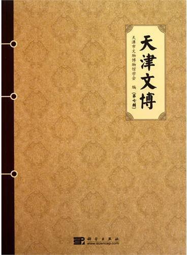 天津文博(第七辑)