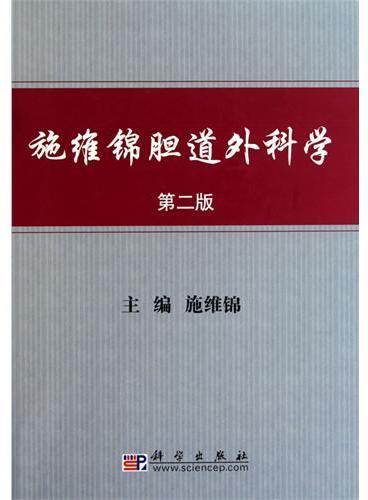 施维锦胆道外科学(第2版)