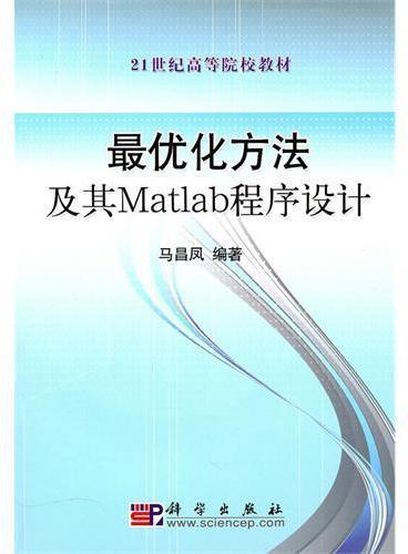 最优化方法及其Matlab程序设计
