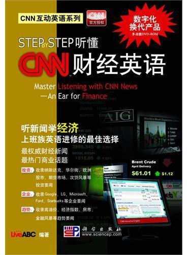 Step By Step听懂CNN财经英语(含光盘)