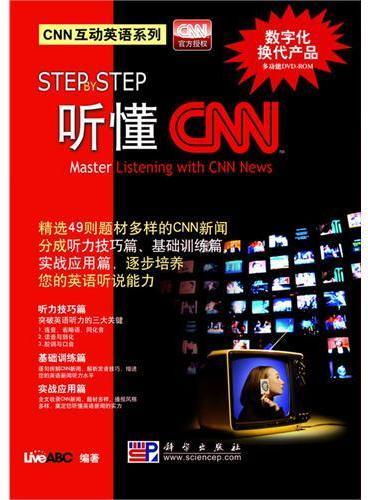 Step By Step听懂CNN(含光盘)