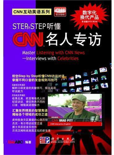 Step By Step听懂CNN名人专访(含光盘)