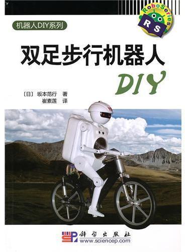 双足步行机器人DIY