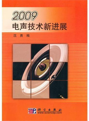 2009电声技术新进展